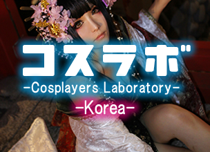 [Cosplayers Laboratory] - Korea - #002 Lita
