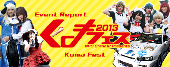 Event Report - Kuma Fest 2013