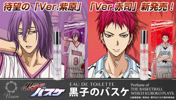 Perfume of THE BASKETBALL WHICH KUROKO PLAYS (Kuroko no basket)