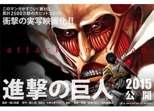 Work on the Attack on Titan (Shingeki no Kyojin)  live action movie has already begun!