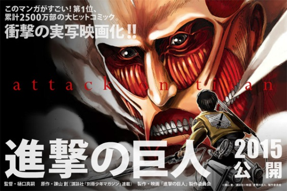 Attack on Titan (Shingeki no Kyojin) movie