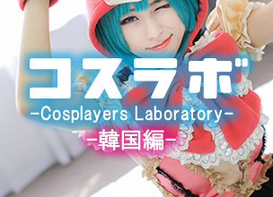 [Cosplayers Laboratory] - Korea - #006 JDoll