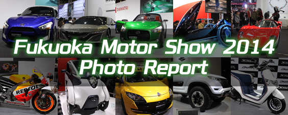 Fukuoka Motor Show 2014 Photo Report