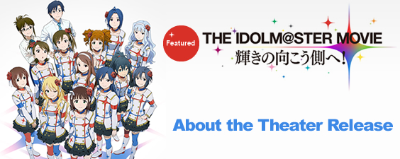 About the theater release of the Idolmaster