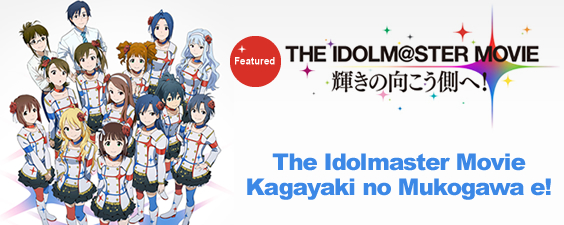 The Idolmaster Movie: Kagayaki no Mukogawa e!