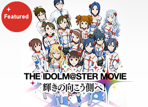 "[Featured] The theater release of ""The Idolmaster Movie: Kagayaki no Mukogawa e!"""