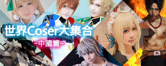 コスラボ_by_ab_new_ct.jpg