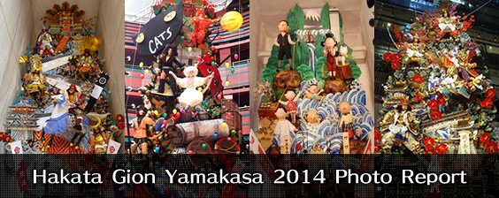 Hakata Gion Yamakasa 2014 Photo Report
