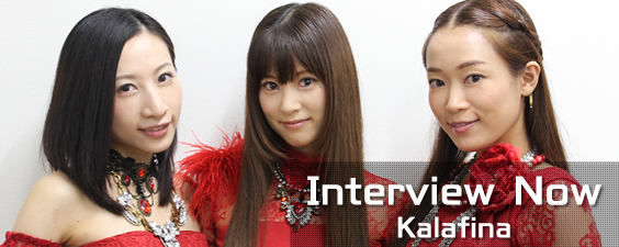 Interview Now_Kalafina