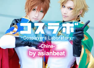 Cosplayers Laboratory - China edition - by asianbeat  #3 BAOZI & HANA
