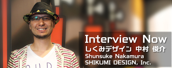 Interview Now ~中村俊介~