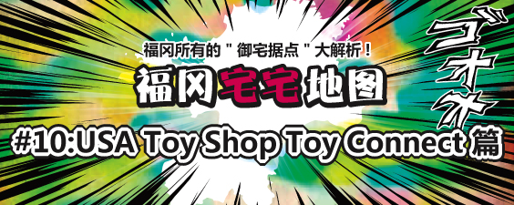 usa toy shop-cs.jpg