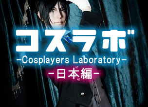 [Laboratorium Cosplay] - Japan - #012 Kou Kurokarasu