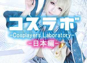 [Laboratorium Cosplay] - Japan - #013 Rai