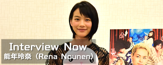 Interview Now ~能年 玲奈(Rena Nounen)~
