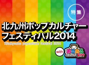 Kitakyushu Pop Culture Festival 2014