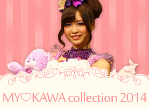 MY♡KAWAcollection2014