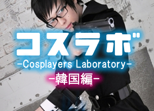[Cosplayers Laboratory] - Korea - #009 Kong1