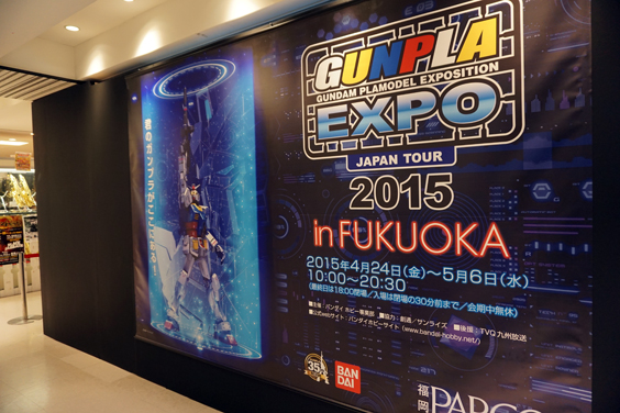 GunplaEXPO JAPAN TOUR 2015 in FUKUOKA
