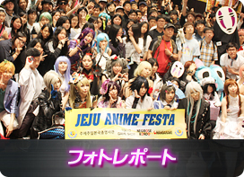 JEJU ANIME FESTA PHOTO REPORT