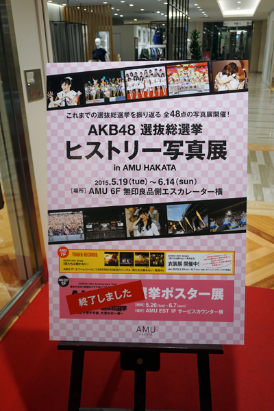 AKB48 Senbatsu General Election History Exhibition