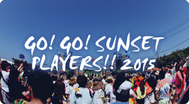 GO! GO! SUNSET PLAYERS!! 2015