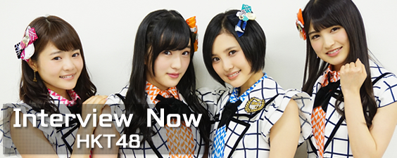 Interview now HKT48
