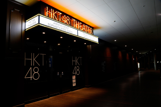 HKT48 Theater