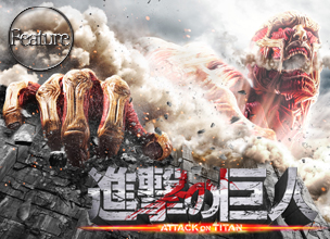 "[Feature] Live-action movie ""Shingeki no Kyojin ATTACK ON TITAN"""