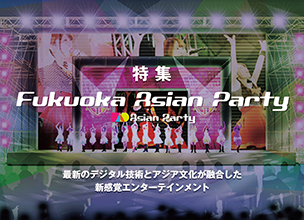 特集「Fukuoka Asian Party」