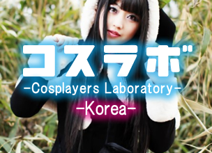 [Cosplayers Laboratory] - Korea - #005 SIA