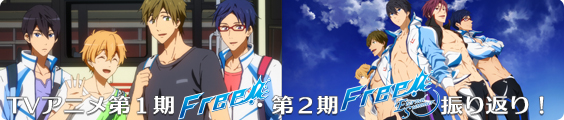 Free!_Free!-Eternal Summer-