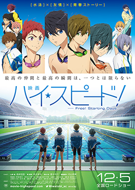電影  High☆Speed!-Free! Starting Days-海報