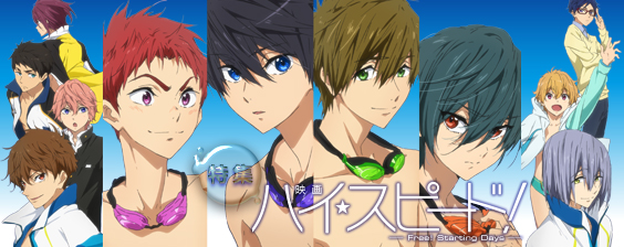 电影 High☆Speed!-Free! Starting Days-