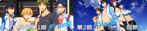 Free!_Free!-Eternal Summer-回顾