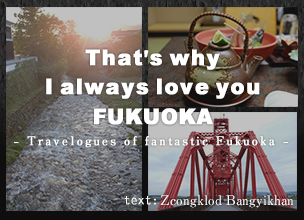 That's why I always love you Fukuoka - Travelogues of fantastic Fukuoka - by Zcongklod Bangyikhan