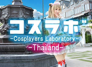 Cosplayers Laboratory -ประเทศไทย- Cosplayers No.2  Pingponghime