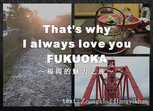 That's why I always love you Fukuoka - 福岡的魅力之旅 - by Zcongklod Bangyikhan