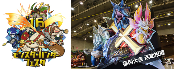 Monster Hunter,Monster Hunter Festa'16