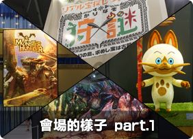 Monster Hunter Festa'16