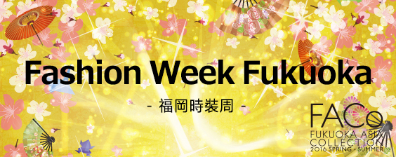 Fashion Week Fukuoka 2016