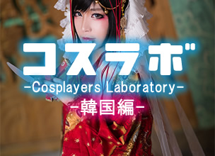 [Cosplayers Laboratory] - Korea - #011 Reve