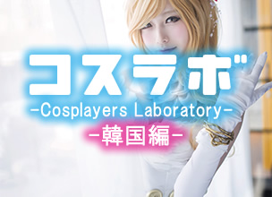 [Cosplayers Laboratory] - Korea - #012 Zrin