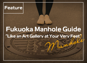 "[Feature] Fukuoka Manhole Guide ""Like an Art Gallery at Your Very Feet"""