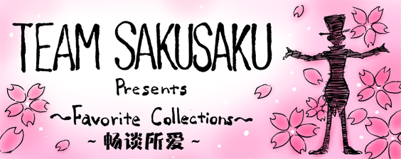 TEAM SAKUSAKU presents ~ Favorite Collections ~