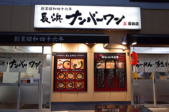 ナンバーワン長浜店 Number One Nagahama branch