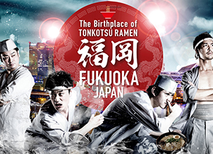 "Promotional Videos untuk Campaign ""Visit Fukuoka, Birthplace of Tonkotsu Ramen""!"