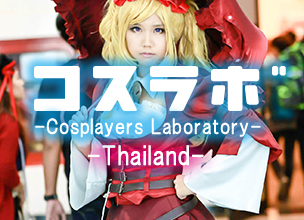 Cosplayers Laboratory -ประเทศไทย- Cosplayers No.3  Celes