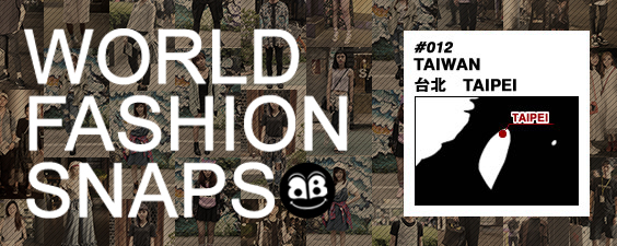 World Fashion Snap /Taipei 台北