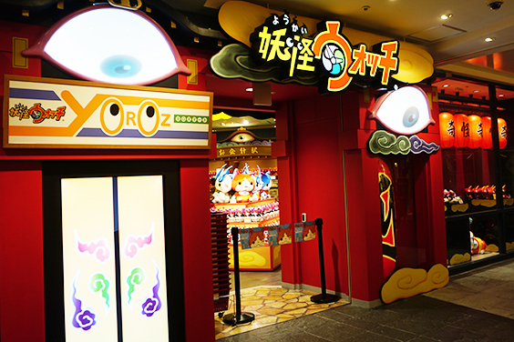 ร้าน Yo-kai Watch Official Shop Yorozu Mart Fukuoka Sohonten